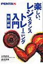 楽しい、レジスタンストレ-ニング入門   改訂版/タッチダウン/石井直方
