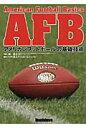 AFB アメリカンフットボ-ルの基礎技術  /タッチダウン/フットボ-ルジャパン