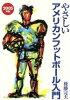 やさしいアメリカンフットボ-ル入門  2005年版 /タッチダウン/後藤完夫