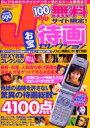 Jお宝待画セレクション   /ダイアプレス