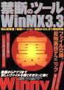 禁断のツ-ルWinMX3.3 初心者歓迎!最新バ-ジョン・設定からDLまで徹底攻  /ダイアプレス