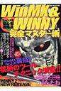 WinMX & WINNY完全マスタ-術 禁断のツ-ルテクニック満載!  /ダイアプレス