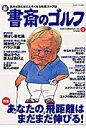 新書斎のゴルフ 読めば読むほど上手くなる教養ゴルフ誌 no.2 /ダイアプレス
