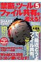 禁断のツ-ル  5 /ダイアプレス