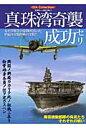 真珠湾奇襲成功セリ   /ダイアプレス