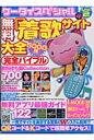 ケ-タイスペシャル  vol.2 /ダイアプレス