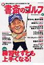 新書斎のゴルフ 読めば読むほど上手くなる教養ゴルフ誌 no.8 /ダイアプレス