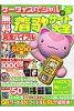 ケ-タイスペシャル  vol.3 /ダイアプレス