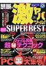 禁断の激ヤバツ-ル! super best   /ダイアプレス