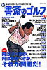新書斎のゴルフ 読めば読むほど上手くなる教養ゴルフ誌 no.9 /ダイアプレス