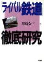 「ライバル鉄道」徹底研究   /中央書院(千代田区)/川島令三