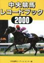 中央競馬レコードブック  2000年版 /中央競馬ピ-ア-ルセンタ-