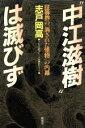 """""""中江滋樹""""は滅びず 証券界の""""消された怪物""""の内幕  /翼書院/志戸岡高"""