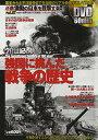 DVD>強国に挑んだ戦争の歴史 20世紀の軌跡 圧巻!激動の時代を目撃する!!2  /インフォメディア