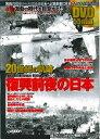 DVD>復興前夜の日本   /インフォメディア