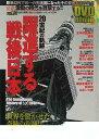 DVD>躍進する戦後日本 20世紀の軌跡 圧巻!激動の時代を目撃する!!4  /インフォメディア