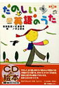 たのしい英語のうた  第3集 /ラボ教育センタ-/ラボ教育センタ-