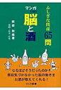 マンガで読む脳と酒 ふしぎな関係65問  /りこう図書/阿部和穂