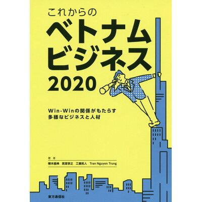 これからのベトナムビジネス Win-Winの関係がもたらす多様なビジネスと人材 2020 /東方通信社/蕪木優典
