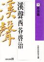 渓声西谷啓治  下 /燈影舎/京都宗教哲学会
