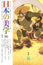 日本の美学  第36号 /燈影舎/高階秀爾