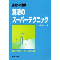 高校への数学解法のス-パ-テクニック   /東京出版(渋谷区)/小島寛之