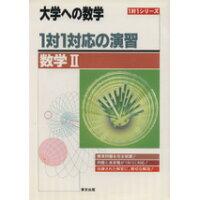 1対1対応の演習 数学〓   /東京出版(渋谷区)/坪田三千雄