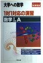 1対1対応の演習1 数学〓・A   /東京出版(渋谷区)/坪田三千雄
