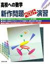 高校への数学新作問題ベスト演習   /東京出版(渋谷区)/「高校への数学」編集部