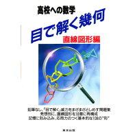 目で解く幾何直線図形編   /東京出版(渋谷区)