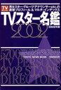 TVスタ-名鑑  2002年版 /東京ニュ-ス通信社