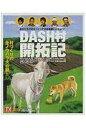 Dash村開拓記 自分たちの村をつくって日本地図にのせよう!!  /東京ニュ-ス通信社