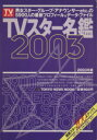 TVスタ-名鑑  2003年版 /東京ニュ-ス通信社