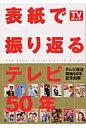 TVガイド表紙で振り返るテレビ50年   /東京ニュ-ス通信社
