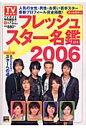 フレッシュスタ-名鑑  2006 /東京ニュ-ス通信社