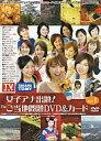 女子アナ出題!Theご当地問題DVD&カ-ド  1 /東京ニュ-ス通信社