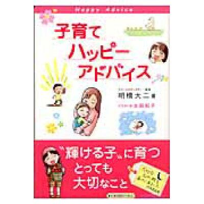 子育てハッピ-アドバイス   /1万年堂出版/明橋大二
