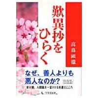歎異抄をひらく   /1万年堂出版/高森顕徹