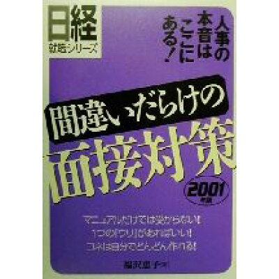 間違いだらけの面接対策 人事の本音はここにある! 2001年版 /日経HR/福沢恵子