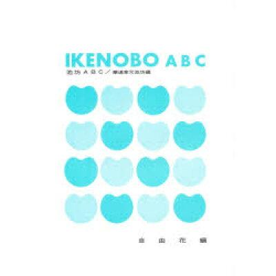 池坊ABC  自由花編 /日本華道社