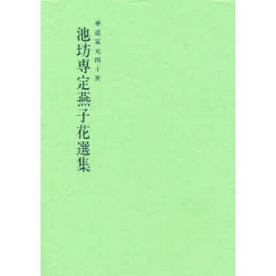 池坊専定燕子花選集 華道家元四十世  /日本華道社/池坊
