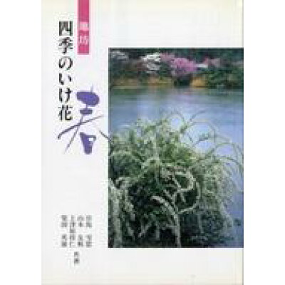 池坊四季のいけ花  春 /池坊総務所/宮島雪窓