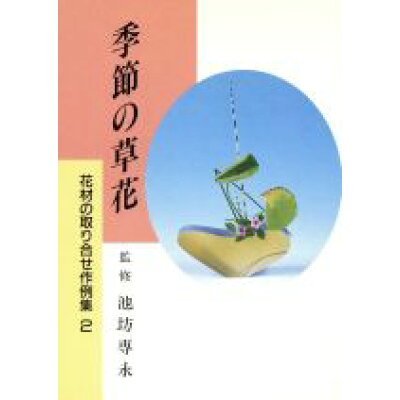 花材の取り合わせ作例集  2 /日本華道社/日本華道社