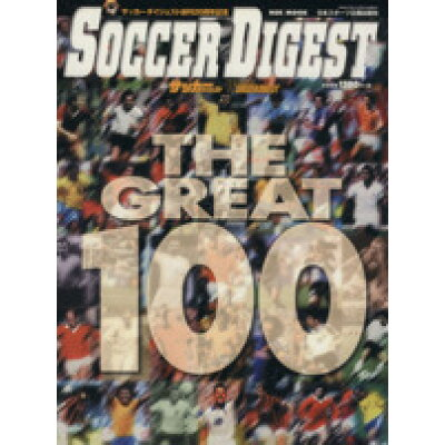 Soccer digest the great 100   /日本スポ-ツ企画出版社