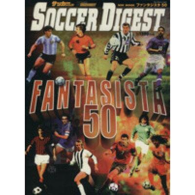 Fantasista 50   /日本スポ-ツ企画出版社