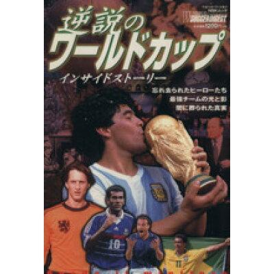 逆説のワ-ルドカップ インサイドスト-リ-  /日本スポ-ツ企画出版社/フランコ・ロッシ