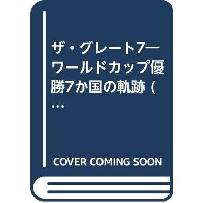 The great 7 ワ-ルドカップ優勝7か国の軌跡  /日本スポ-ツ企画出版社