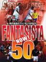 ファンタジスタ50 now! 現代最高のファンタジスタ50人  /日本スポ-ツ企画出版社