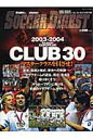 ヨ-ロッパクラブ30  2003-2004シ-ズン /日本スポ-ツ企画出版社