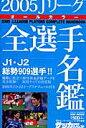 Jリ-グオ-ルカラ-全選手名鑑  2005 /日本スポ-ツ企画出版社/サッカ-ダイジェスト編集部
